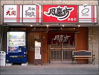 風来坊 赤池店