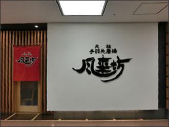 風来坊伏見駅店
