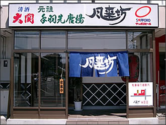 風来坊 半田住吉店