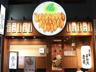 風来坊 東桜店