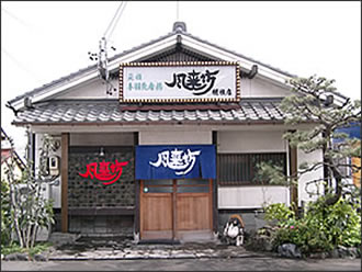 風来坊 穂積店
