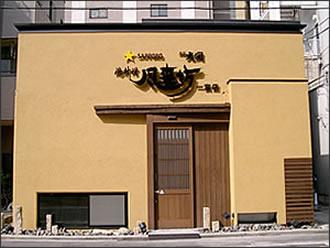 風来坊 一宮店