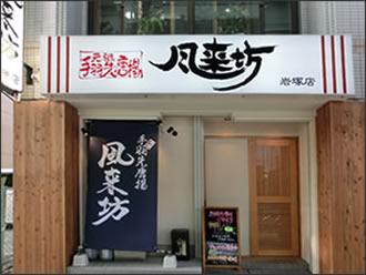 風来坊 岩塚店