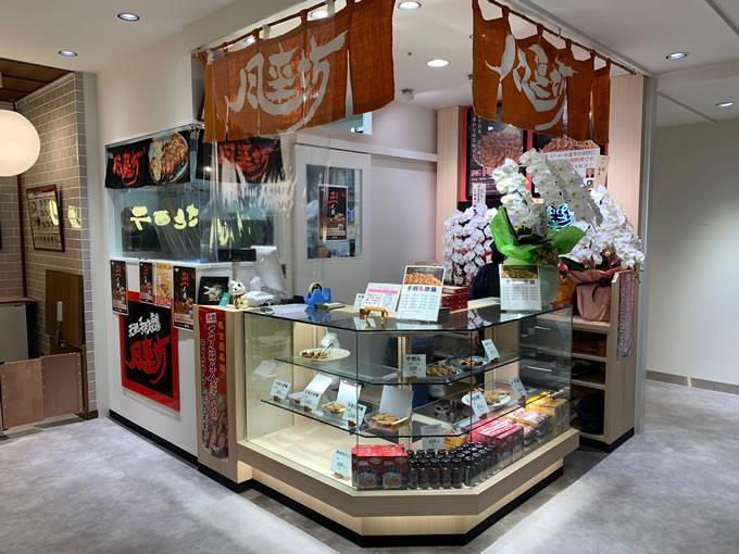 風来坊 豊橋カルミア店