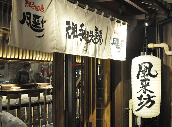 風来坊 金山店
