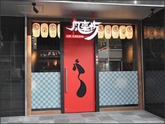 風来坊 刈谷店