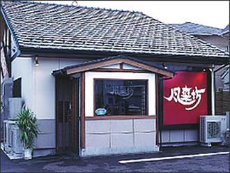 風来坊 高蔵寺店