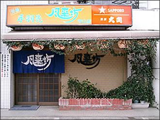 風来坊 守山店