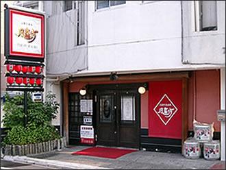 風来坊 本山店