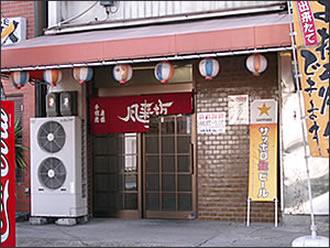 風来坊 鳴海店