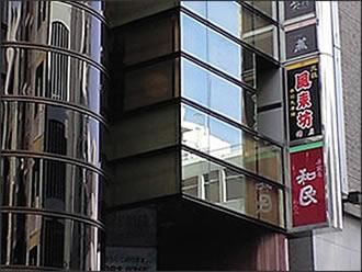 風来坊錦店