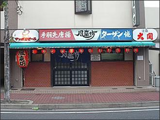 風来坊 大磯店