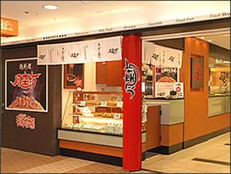 風来坊 近鉄パッセ地下店