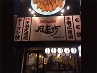 風来坊 熱田六番町店