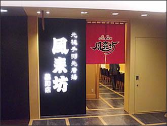 風来坊 品川店