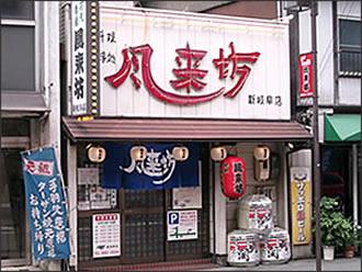 風来坊 新岐阜店