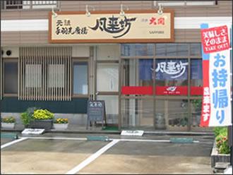 風来坊 新舞子店