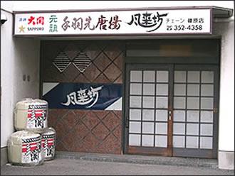 風来坊 篠原店