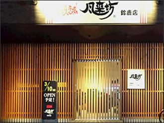 風来坊 鈴鹿店