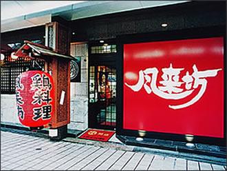風来坊 高岡店