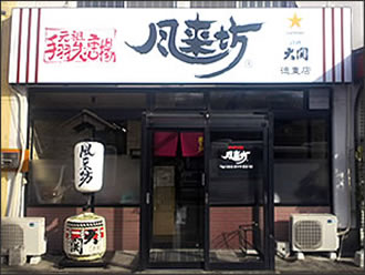 風来坊 徳重店