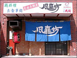 風来坊 築地店
